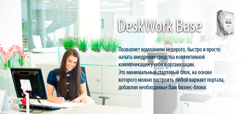 DeskWork Base
