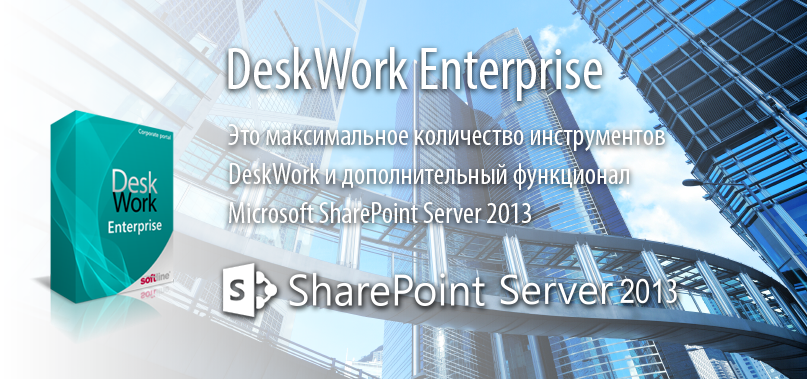 DeskWork Enterprise